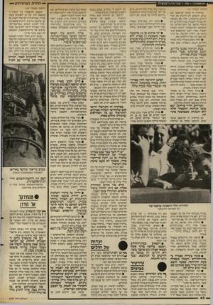 העולם הזה - גליון 2559 - 17 בספטמבר 1986 - עמוד 42 | מנאסונז־ו י שור רשרנות רפואית (המשך מעמוד )11 במיקרה זד. נמשך המישפט שש שנים. והשופט לא הרשיע את הכירורגים ברשלנות, ותלה את האשמה רק בנוהלי־העבודה בבית־החולים.
