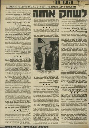 העולם הזה - גליון 2559 - 17 בספטמבר 1986 - עמוד 5 | אלכסנדריה. וושינגטון. נעילה בינלאומית. מה הלאה? לשחק אותה ^ ני חסיד נלהב של ההצעה לכנס ועידת־שלום בינלאומית לענייני המיזרח התיכון. מזה שנים אני פעיל למען רעיון