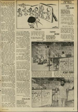 העולם הזה - גליון 2559 - 17 בספטמבר 1986 - עמוד 6 | העם יוצא או בא? מה שהיה לפגי במה שבועות בגדר עלבון, הפד עכשיו למצ״אות אחרי יאונדה בא תורה של אלכסנדריה. אחרי אלכסנדריה — וושינגטון. ראש־הממשלה נוסע, בא, נוסע,