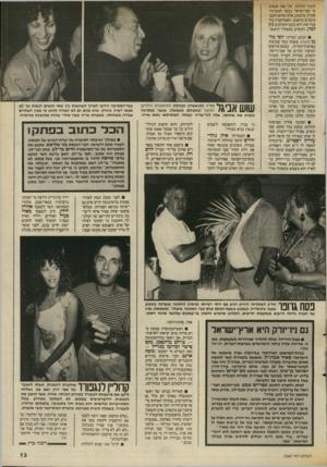 העולם הזה - גליון 2560 - 24 בספטמבר 1986 - עמוד 13 | לתוך הלילה. אין זאת אומרת כי עם־ישראל נעשה חובב־תי־אטרון מושבע, אלא שהוא חובב־כוכבים מושבע. האטרקציה בהצגה זאת היא כוכב־הקולנוע ג׳ק למון, המופיע בתפקיד הראשי.