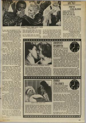 העולם הזה - גליון 2560 - 24 בספטמבר 1986 - עמוד 26 | קולנוע פגישות אישית על זפירלי למי יש סבלגות לשמוע שיר־ערש של דסדמונה, כמה שגיות לפגי מותה? פראנקו זפירלי, הכימאי שמעצב את סרטיו כאילו היה כריסטיאן ריור של