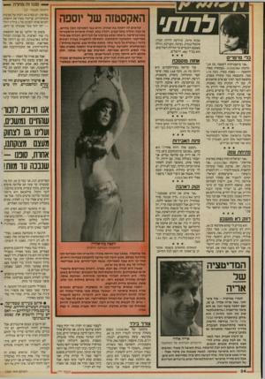 העולם הזה - גליון 2560 - 24 בספטמבר 1986 - עמוד 34 | — טנגו זה מחלה — לרות• שכיף איתה, שיודעת להיות חברה, אינטליגנטית, נעימה, מעניינת, וגילה מאמצע העשרים עד תחילת השלושים. הוא בת״ד ,402 ירושלים. ברי פרפרים ״אני