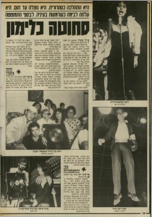 העולם הזה - גליון 2560 - 24 בספטמבר 1986 - עמוד 36 | היא התהרנה נסהוווית. היא נוצרה עד תום. היא עלתה לבימה כשדמעות בעיניה לבשו התמוטטה סחוטה מי ס ו ¥והי עובדה שכמעט לא תאמן. ( היא תיתכן רק בישראל. על הבימה הופיעה