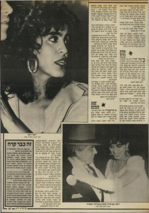 העולם הזה - גליון 2560 - 24 בספטמבר 1986 - עמוד 37 | זמר גם שחקנים ידועי״שם כמו עודד למרות שלא זכתה, היה ברור כי תאומי, אריק לביא ושלמה בר־שביט, צעירה זו היא כוכבת. … אריק לביא בהצטננות, שרויות הכספיות העצומות