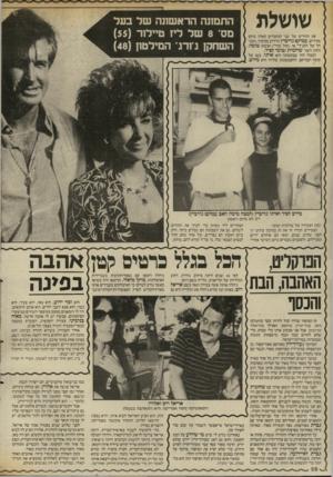 העולם הזה - גליון 2560 - 24 בספטמבר 1986 - עמוד 38 | את ההורים של שני הנחמדים האלה כולם מכירים. עמיקם גורביץ(הידוע בכינויו ״המנהל של התנ״ך״ או ״קול שדי״) ואשתו טובה, והזוג השני שולמית וטומי לפיד. הגבוה הזה