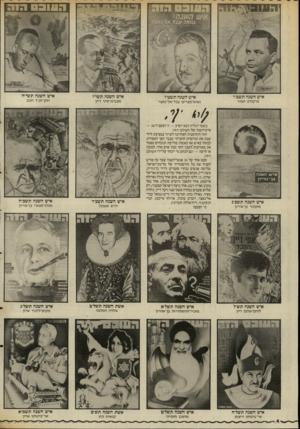 העולם הזה - גליון 2560 - 24 בספטמבר 1986 - עמוד 4 | שלושה אנשים נבחרו פעמיים ׳(דויד בן־גוריון, משה דיין, מנחם בגין) ,אחד שלוש פעמים(אריאל שרון) 12 .הלכו לעולמם, מהם אחד נתלה(אדולף אייכמן) ,אחד התאבד (רוברט