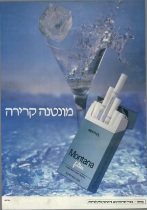 העולם הזה - גליון 2560 - 24 בספטמבר 1986 - עמוד 43 | אזהרה — משרד הבריאות קובע כי העישון מזיק