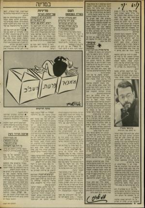 העולם הזה - גליון 2560 - 24 בספטמבר 1986 - עמוד 6 | בדרך בלל אין מדור זה מופיע כלל בגליון שלפני האחרון בשנה העברית. במקומו באות התמונות של אנשי־השנה מאז 1951 ועד השנה האחרונה. אך הפעם עליי לחרוג ממינהג זה כדי