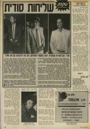 העולם הזה - גליון 2560 - 24 בספטמבר 1986 - עמוד 9 | שליחות סודית במדינה (המשך מעמוד )6 מתוך חשש שהפירסום ירתיע את הסינים ויכריח אותם להפסיק את היחסים. אך הוא פורסם מדי פעם בחו״ל. המיסחר הישראלי עם סין הוא מרשים.