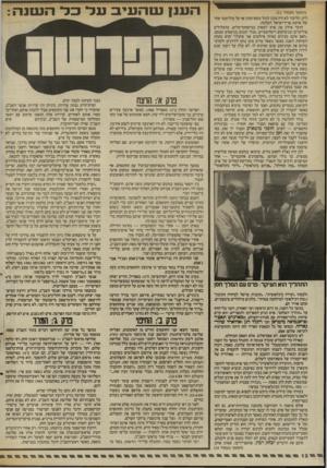 העולם הזה - גליון 2561 - 1 באוקטובר 1986 - עמוד 12 | בוק בי: החיפוי כאשר הוצאו שני החוטפים החיים מן האוטובוס, הצליחו שלושה צלמי־עיתונות לצלמם: ענת סרגוסטי (העולם הזה), אלכס ליבק (חדשות) ושמואל רחמני (מעריב) .בכל