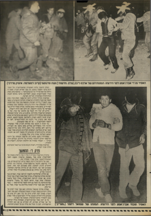 העולם הזה - גליון 2561 - 1 באוקטובר 1986 - עמוד 13   האסיר מג די אבו־ג׳אמע לפני הירצחו: תמונותיהם של אלכם ליבק(צלם,,חדשות״) וענת סרגוסטי(קרוב למצלמה: איציק מרדכי) בשלב הראשון עלתה האפשרות שראש־השב״ב וכל המעורבים