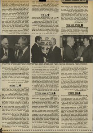 העולם הזה - גליון 2561 - 1 באוקטובר 1986 - עמוד 14   (המשך מעמוד )12 פעלולים, כאשר הצהיר במלים יבשות כי הסיכויים לכינוס הוועידה על פי התנאים של פרס ״שואפים לאפס״. נשארת שאלת־העיתוי. מדוע כפה פרס על שותפיו את
