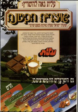 העולם הזה - גליון 2561 - 1 באוקטובר 1986 - עמוד 2   לקחנו הרים גבוהים וירוקים, אוויר משכר של האלפים, חלב טרי מהכפר וטעם של שוקולד שויצרי אמיתי. ארזנו הכל באריזות של שוקולד, והנה לפניך ״שויצריה הקטנה״: 6שוקולדים