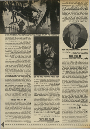 העולם הזה - גליון 2561 - 1 באוקטובר 1986 - עמוד 23 | עוד בסוף 1942 הורה לאחד מחברי־המחתרת, חייל בצבא הבריטי, להקים סניף של לח״י במצריים. … לבגין היו תנאים: לוותר על מונחים והגדרות שהיו שגורים בפי לח״י, כמו