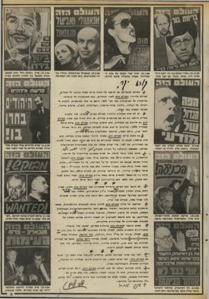 העולם הזה - גליון 2561 - 1 באוקטובר 1986 - עמוד 3   :25.12.8$אסיר העולם צבי גור, רוצח הילד אורון ירדן, נמלט. כעבור זמן קצר נלבד. :19.2.86 אנאטולי שצ׳ראנסקי שוחרר על־ידי הסובייטים. בואו לארץ הפך לפסטיבל. :22.1.86