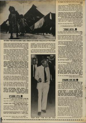 העולם הזה - גליון 2561 - 1 באוקטובר 1986 - עמוד 33   פעם כיי מטרתו היחידה היא להציל את המצפון של עצמו. מן המחנה הזה לא תצמח הישועה. הליכוד, לעומת זאת, משך אליו במרוצת השנים את ציבור החלכאים והנדכאים שבחברה