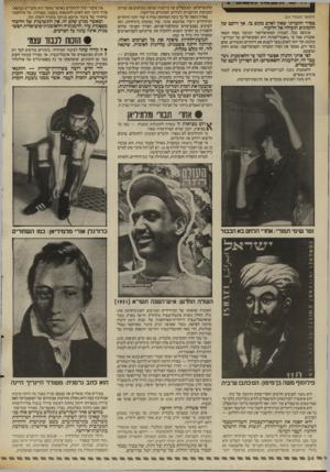 העולם הזה - גליון 2561 - 1 באוקטובר 1986 - עמוד 34   (המשך מעמוד )33 בסדר החברתי שאין לאדם מקום בו. אך דרכם של ההמונים הובילה אל הליכוד. אוגוסט בבל, המנהיג הסוציאליסטי הגרמני בסוף המאה שעברה, אמר כי ״האנטי־שמיות
