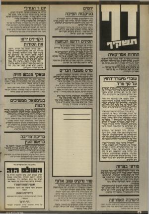 העולם הזה - גליון 2561 - 1 באוקטובר 1986 - עמוד 4   יחסים בעיקבות הפיכה בין הדיפלומטים בפאריס רווחת הסברה כי נסיון ההפיכה הכושל, שהיה לפני שבוע בטוגו, יזרז את כינון היחסים הדיפלומטיים המלאים בינה לבין ישראל.