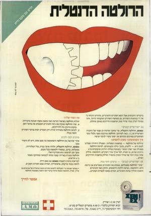 העולם הזה - גליון 2561 - 1 באוקטובר 1986 - עמוד 41   שסל-מן, פירסום. ביקורינו התכופים אצל רופא השיניים והחניכיים, מהווים הוכחה כי אין די בצחצוח השיניים. גם מצחצח השיניים המקצועי ביותר, אינו מסוגל לסלק מפיו שיירי