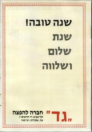 העולם הזה - גליון 2561 - 1 באוקטובר 1986 - עמוד 42   שנה גוו ב ה! חג ר ה להפצה תל־אביב, יד חרוצים ,7 טל ,377056