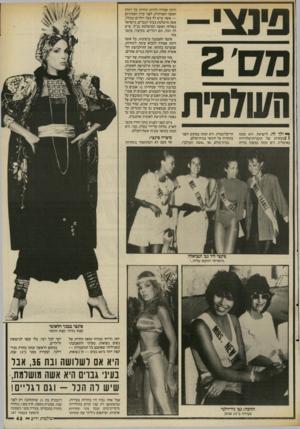 העולם הזה - גליון 2561 - 1 באוקטובר 1986 - עמוד 43   ך* ולך לה, לישראל. היא זכתה 1 1בתחרות של תוכניות־טלוויזיה באיטליה. היא זכתה במשהז בזירה הדיפלומטית. היא זכתה במקום השני בתחרות על התואר גברת־עולם. גברת־עולם