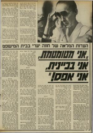 העולם הזה - גליון 2561 - 1 באוקטובר 1986 - עמוד 44   הצהריים לפי שעון ניו־יורק. מ־ 4עד ,11 והייתי מגיעה לירושלים בחצות. אחר־כך עברתי לעבוד בבנק־הפוע- לים, בירושלים. אהוד סידר לי את העבודה הזאת כדי שאהיה קרובה