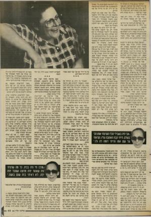 העולם הזה - גליון 2561 - 1 באוקטובר 1986 - עמוד 45   השלמתי גם עם אהוד, כי סיפרתי לו על כדור־השלג ועל הבורסה. הוא אמר לי אז :״חווה, את לא נורמאלית! את לא רואה איזה טיפוס היא? היא תכרה לך קבר!״ ובדיעבד — זה מה