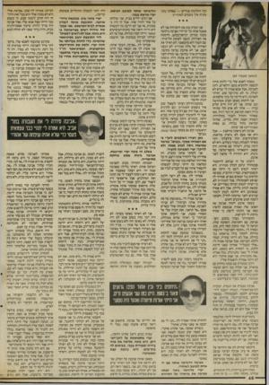 העולם הזה - גליון 2561 - 1 באוקטובר 1986 - עמוד 46   וכל החלונות סגורים — שאלתי נהג- מונית איך נוסעים למנדרין. (המשך מעמוד )45 נסעתי לאמא שלי כדי ללכת איתה לכספת ולהוציא משם דולארים, לתת לאביבה. אבל אמא אמרה לי