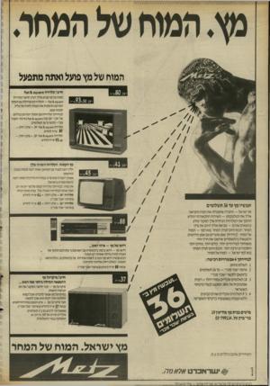 העולם הזה - גליון 2561 - 1 באוקטובר 1986 - עמוד 6   המוח של מץ פועל ואתת מתפעל חדש! טלויזיה 6ז 3ט])?13181 $ ״\/ 24ש״ח ״93.50 28״ ״ 4 1 14״ לבחירתן 4אפשרויות רכישה: .1תשלום מזומן. .2שיטת ״שכר מכר״ -עד 36 תשלומים