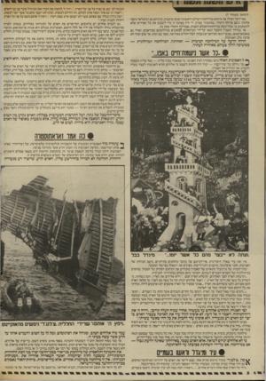 העולם הזה - גליון 2561 - 1 באוקטובר 1986 - עמוד 8   (המשך מעמוד )7 גאזי־רעל הטילו את אימתם במילחמת־העולם הראשונה ופגעו ברבבות, וביניהם גם רביטוראי גרמני אלמוני בשם אדולף היטלר, שהתעוור זמנית. הי היה באימה זו כדי