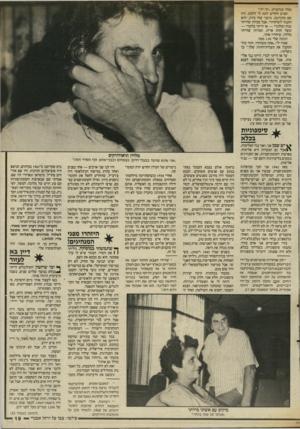 העולם הזה - גליון 2562 - 8 באוקטובר 1986 - עמוד 19 | המיפלגה הקומוניסטית היוונית מפולגת. … אינני מקבל את המישמעת הנדרשת על־ידי המיפלגות הקומוניסטיות. בכל מיפלגה קומוניסטית יש קומץ של מנהיגים, והס קובעים לבדם.