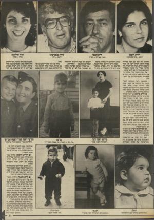 העולם הזה - גליון 2562 - 8 באוקטובר 1986 - עמוד 31 | אני זוכר מישפט ביידיש, שהיה חוזר תמיד :״דר קליינר ספרדי איז קומו,״ (הספרדי הקטן בא) כשהייתי בא לבקר אותם. … למה? כי היא דיברה בהברות ספרדיות. ח׳ ו־ע׳ מודגשות.