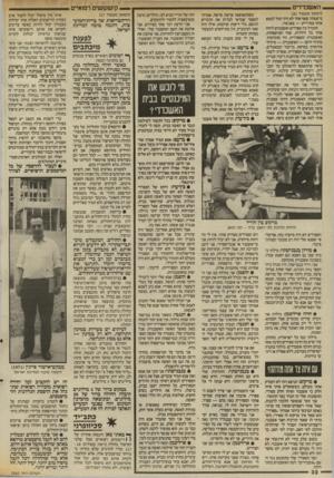 העולם הזה - גליון 2562 - 8 באוקטובר 1986 - עמוד 32 | ההבדל בין ספרדים ואשכנזים ליווה אותי כל הילדות. … בחולון, ריגשית והרציונאלית היא לצד הספ רדיה בבית ובמישפחה הוא יותר איתן ויותר מכובד מאשר במישפחה האשכעיר שיש