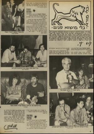 העולם הזה - גליון 2562 - 8 באוקטובר 1986 - עמוד 4 | :שיאו-לא השפיע מרטין בובר על המדינה, וגם המעריץ הגדול ביותר של ישעיהו ליבוביץ לא ייחס לו — למרבה הצער — השפעה כזאת.