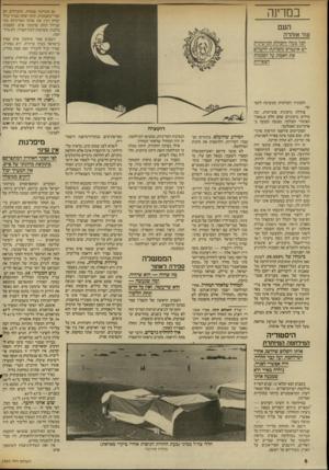 העולם הזה - גליון 2562 - 8 באוקטובר 1986 - עמוד 6 | המחדל שלאחד המחדל. אחרי המילחמה ישבה ועדת־אגרנט על מדוכת ״המחדל״ .אולם מעולם לא נערכה חקירה ממלכתית מוסמכת של * עורך העולס הזה, אלרי אבני רי, הציע אז לאחד