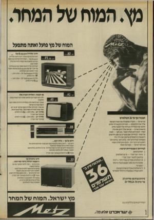 העולם הזה - גליון 2563 - 15 באוקטובר 1986 - עמוד 16   חדש!טלז*זיה 6ז 8ע^ 4 8ז) 13 המוח של מץ מביא אליך רעיון חדשני טלויזית 6ז 8! 5)!33ז 13ז -הטלויזיות הגדולות עם המסך המרובע ההופכות את הצפיה לחויה של צליל, תמונה