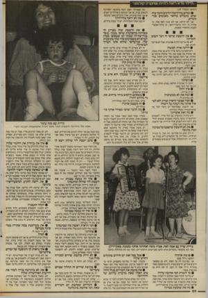העולם הזה - גליון 2563 - 15 באוקטובר 1986 - עמוד 20   ,הייתי נורא רוצה להיזת שחקנית־קולנוע!״ (המשך מעמוד )19 • זמרים בדרך־כלל זורקים חומר כזה שהם מקכלים כדואר מאנשים אנונימיים. אני לא זורקת. אני לא עונה לאף אחד.