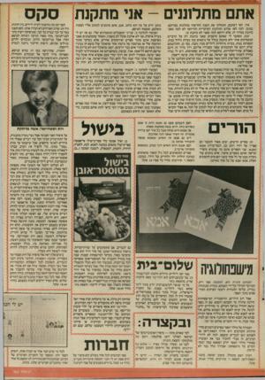 העולם הזה - גליון 2563 - 15 באוקטובר 1986 - עמוד 21   אתם מתרוננים -אני מתקנת איך, לפי דעתכם, התחלתי את השנה החדשה? בתלונות מצירכם, כמובן. למה לא? שלוש התלונות העיקריות התייחסו לא למה שאני כותבת במדור זה, אלא