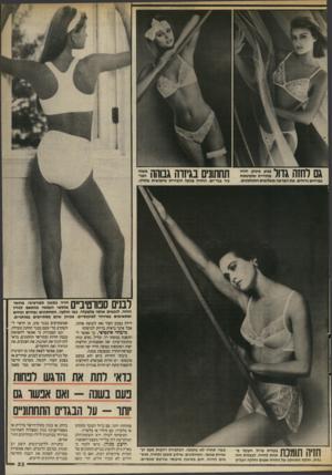 העולם הזה - גליון 2563 - 15 באוקטובר 1986 - עמוד 23   גם לחזה גדול תחתונים בגיזוה גבוהה 5 : בפרחים גדולים. את המראה משלימים התחתונים. פיר בגד״ים. החזיה בנועה והבירית שימושית בחורף. ל ך 1י ך 1ן ף ך ף   1ר 11ך  
