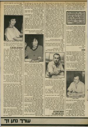 העולם הזה - גליון 2563 - 15 באוקטובר 1986 - עמוד 27   למצבה החברתי־פוליטי, והתיאטרון הוא בהחלט ראי, או מיקרוקוסמוס, של החברה. התיאטרון לא מנותק מהחברה הישראלית. הוא צומח מתובה. שמיר: פשוט תיקון היסטורי — אני כנראה
