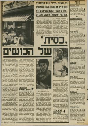 העולם הזה - גליון 2563 - 15 באוקטובר 1986 - עמוד 31   הלכה למעשה ^ עתלית הודיעה הנהלת בית־הסו־ 2הר המקומי, כי אחד האסירים, שהשתתף בסיור שנערך מטעם הכלא לאסירים בנושא גיאוגרפיה וטופוגרפיה בהר־הכרמל, ניצל את