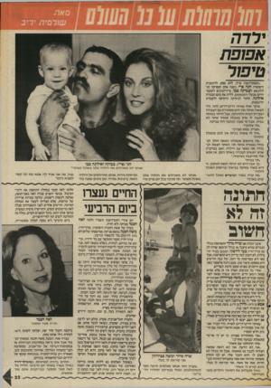 העולם הזה - גליון 2563 - 15 באוקטובר 1986 - עמוד 33   !ילדה אפופת טיפול --״הספק־השנה שייר, ללא ספק, לדוגמנית היפהפיה חנה פרי. בשנה אחת הספיקה חני להינשא לצביקה סבו, צייד־תנינים לשעבר והיום מבעלי הקומקום, ללדת את