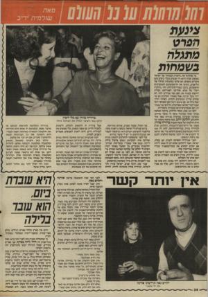 העולם הזה - גליון 2563 - 15 באוקטובר 1986 - עמוד 34   צינעת הברט מתגלה בשמחות מי שהקימו את.החברה הגבוהה׳ של ישראל באמצע שנות ה־ 60 היו אנשים בעלי ביצים(וגם איברים נוספים) .הם שלטו במקומות הבילוי של תל־אביב, הקימו