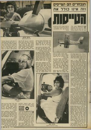 העולם הזה - גליון 2563 - 15 באוקטובר 1986 - עמוד 39   הנבחרים הם הטייסים וזה אינו כו ללאת הישראלית. שדה־התעופה עטרות לא ראה מימיו תנועה אווירית ערה כל־כך בשמיים ממעל, כשמאות טייסים עומדים על האדמה ונותנים עצות