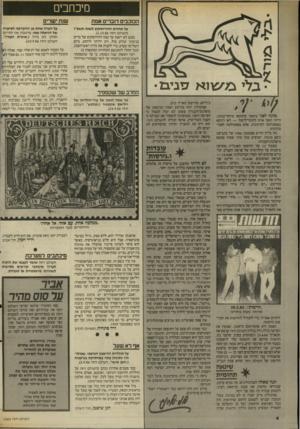 העולם הזה - גליון 2563 - 15 באוקטובר 1986 - עמוד 4 | חדשות פירסם את התמונה שלו לראשונה כעבור חודש וארבעה ימים ב־ 29 במאי, וכן עשה מעריב. … ונאספים בארכיונים מה קל יותד מאשר לברר איזה עיתון פירסם מה ומתיי אך קורים