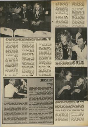 העולם הזה - גליון 2563 - 15 באוקטובר 1986 - עמוד 41   הסיום הוכנה תוכנית אמנותית משותפת. את ההצלחה הגרולה בייתר קצרו שירים ערביים, שתורגמו לאידיש ביוזמתו של מנע. זה קרה לפני שנה בערך, אבל דליה ניר, יושבת־ראש אגודת