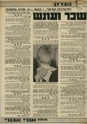 העולם הזה - גליון 2563 - 15 באוקטובר 1986 - עמוד 5   אלא המשכורות של 200 המנהלים — חבורה מצומצמת, אך בכל זאת רחבה ונכבדה למדי. **ל ההפקרות הטמונה במשכורות אלה דובר הרבה, ואין *ץ ישהו אמר השבוע כי הבנקים נמצאים