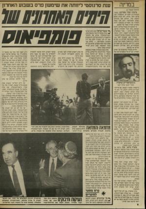 העולם הזה - גליון 2563 - 15 באוקטובר 1986 - עמוד 8   במדינה (המשך מעמוד )6 בישוף! קבור במרתף ז. כאשר משתחררים האסירים, ששחאדה יוצר איתם קשר בכלא, הוא מביא אותם למקום שלו, המקום שבו מתרחש הפלא הסטטיסטי. והוא אינו