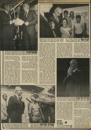 העולם הזה - גליון 2563 - 15 באוקטובר 1986 - עמוד 9   1י ל 11ך 1 1ף   1י פרס בביקור באשדוד. הוא 1עשה סיור בתערוכה שתיעדה את ראשית העיר, ובדרכו התחבק והתנשק עם כל מי לם הגדול בנמל־אשדוד. הם התלבשו במיטב בגדיהם