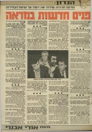 העולם הזה - גליון 2564 - 22 באוקטובר 1986 - עמוד 11 | הודעה חגיגית: נטיניתי את דעתי עד עזיטת־הבחיו־נת סני עומד לעשות כאן דבר ששום איש פוליטי ושום עיתונאי אינו אוהב לעשותו. אני עומד להודיע כי שיניתי את דעתי בעניין